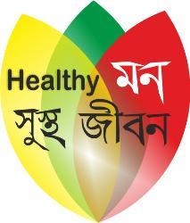 Healthy মন, সুস্থ জীবন